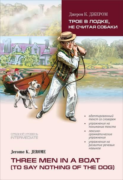 Обложка «Three men in a boat / Трое в лодке, не считая собаки. Книга для чтения на английском языке»