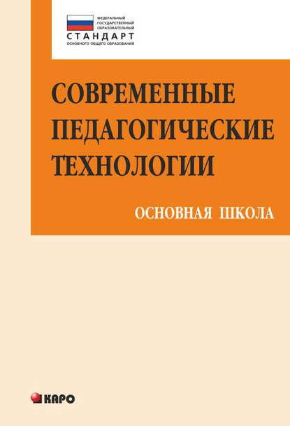 Обложка «Современные педагогические технологии основной школы в условиях ФГОС»