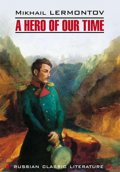 Обложка «A Hero of our time / Герой нашего времени. Книга для чтения на английском языке»