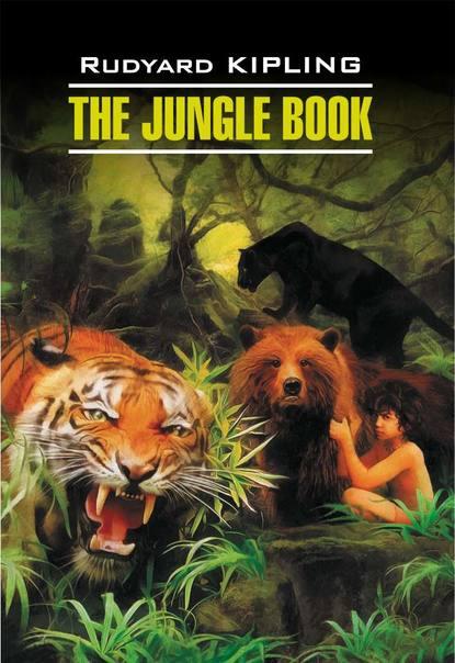Обложка «The Jungle Book / Книга джунглей. Книга для чтения на английском языке»