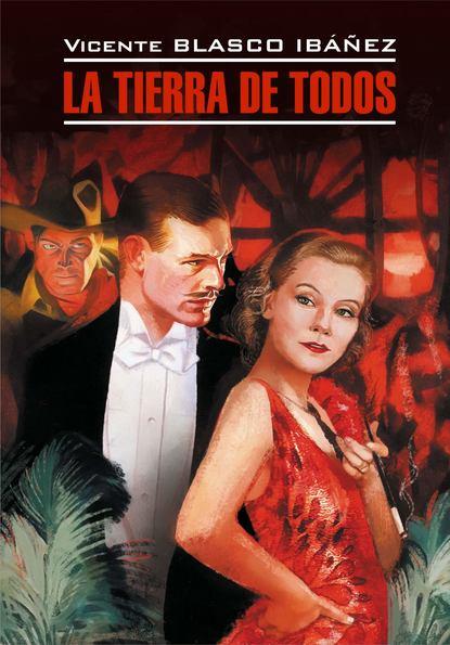 Обложка «La terra de todos / Соблазнительница. Книга для чтения на испанском языке»