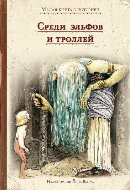 Обложка «Среди эльфов и троллей»