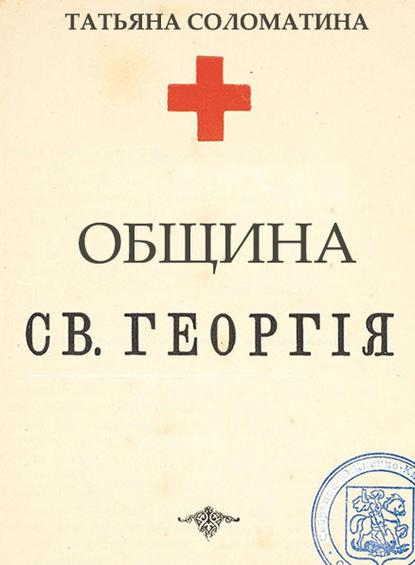 Обложка «Община Святого Георгия. 1серия»