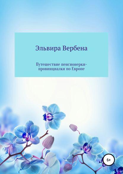 Обложка «Путешествие пенсионерки-провинциалки по Европе»