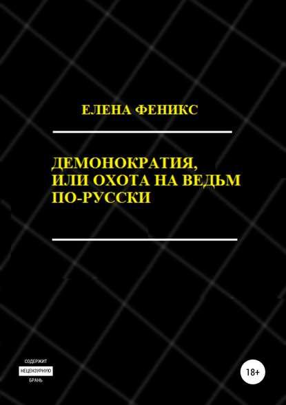 Обложка «Демонократия, или Охота на ведьм по-русски»