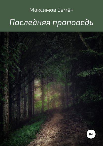 Обложка «Последняя проповедь»