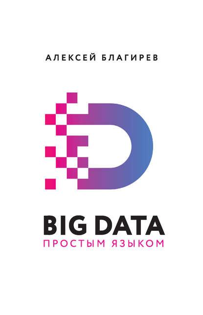 Обложка «Big data простым языком»