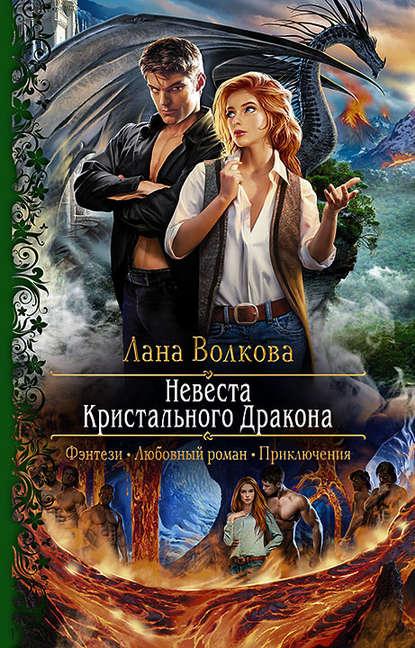 Обложка «Невеста Кристального Дракона»