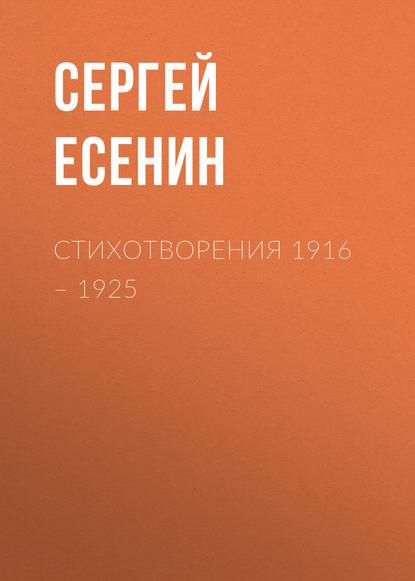 Обложка «Стихотворения 1916 – 1925»