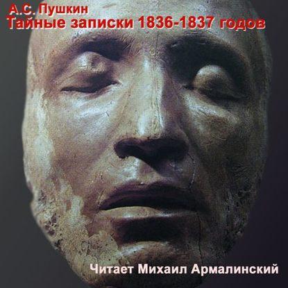 Обложка «Тайные записки А. С. Пушкина. 1836-1837»