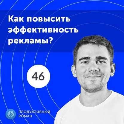 Обложка «46. Как повысить эффективность рекламы?»