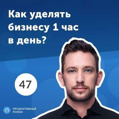 Обложка «47. Андрей Хветкевич: Как организовать удаленный бизнес?»