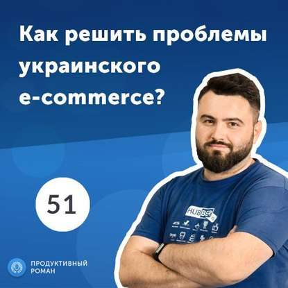 Обложка «51. Артем Шевченко: B2B платформа, которая делает e-commerce эффективнее»