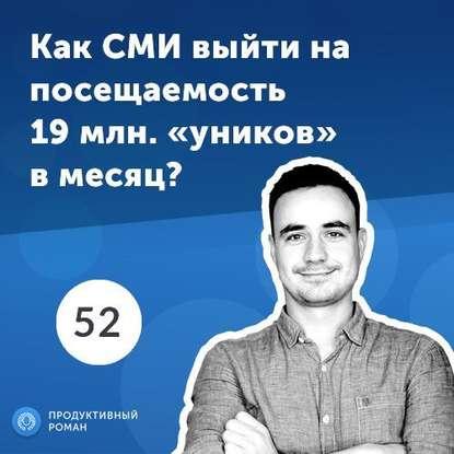 Обложка «52. Слава Баранский, Лайфхакер: секреты успешного СМИ. Когда ждать «выстрела» в проекте?»