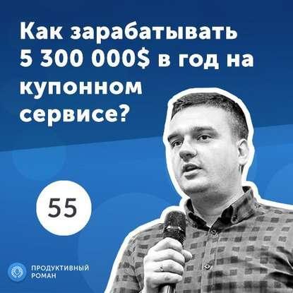 Обложка «55. Дмитрий Демченко: как работает купонный бизнес?»