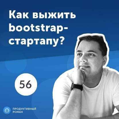 Обложка «56. Максим Макаренко: почему нужно строить стартап без внешних инвестиций?»