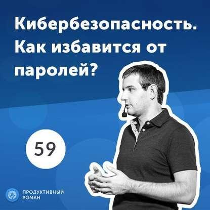 Обложка «59. Александр Момот, REMME: Кибербезопасность. Как обезопасить бизнес от кражи данных?»