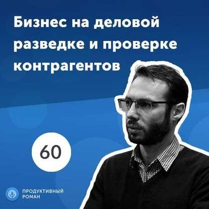 Обложка «60. Сергей Мильман, YouControl: как зарабатывать миллионы на деловой разведке?»