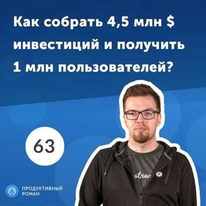 Обложка «63. Андрей Суржинский, Restream: бизнес на платформе для стриминга.»