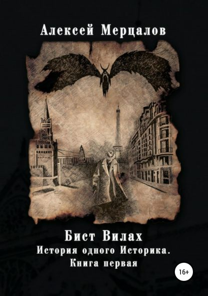 Обложка «Бист Вилах. История одного Историка. Книга первая»