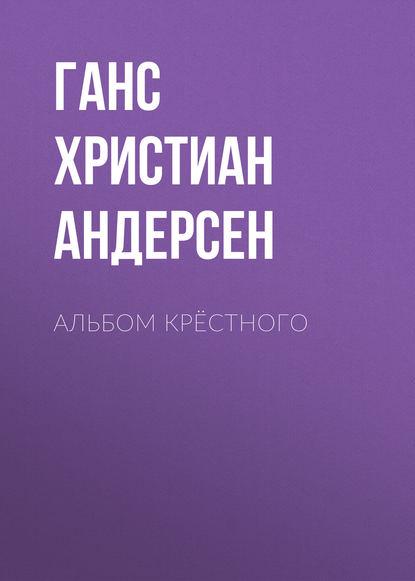 Обложка «Альбом крёстного»