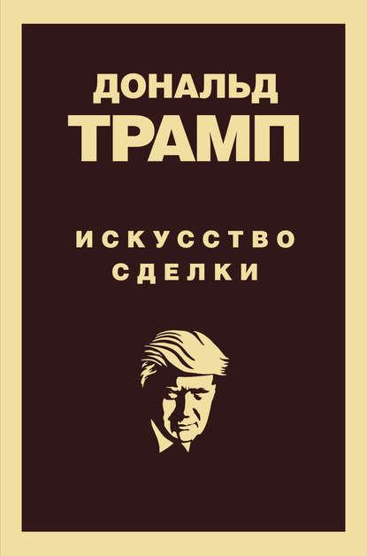 Обложка «Дональд Трамп. Искусство сделки»