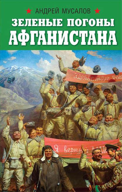 Обложка «Зеленые погоны Афганистана»