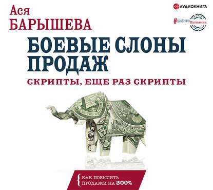 Обложка «Боевые слоны продаж. Скрипты, еще раз скрипты»