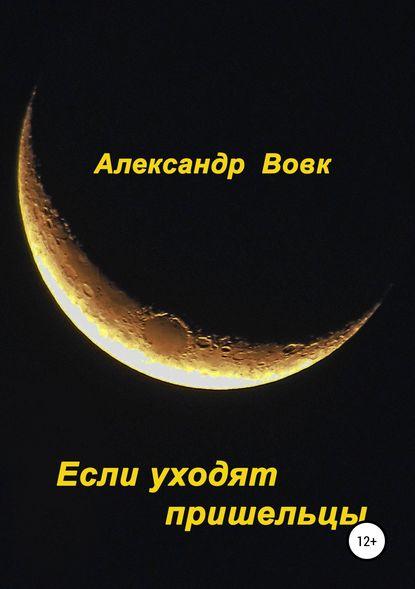 Обложка «Если уходят пришельцы»