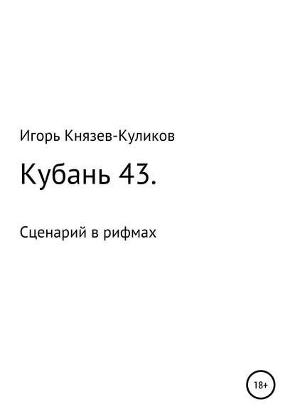 Обложка «Кубань 43. Сценарий в рифмах»