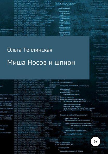Обложка «Миша Носов и шпион»