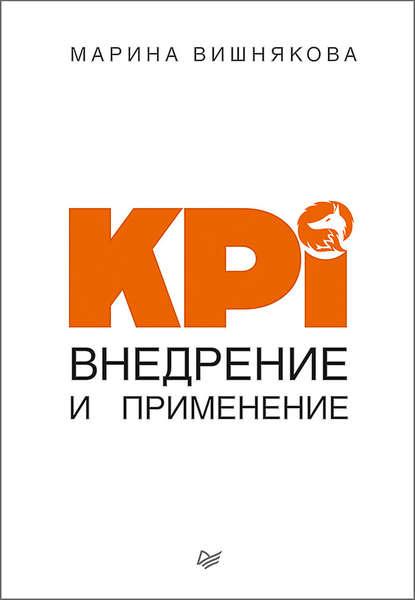 Обложка «KPI. Внедрение и применение»
