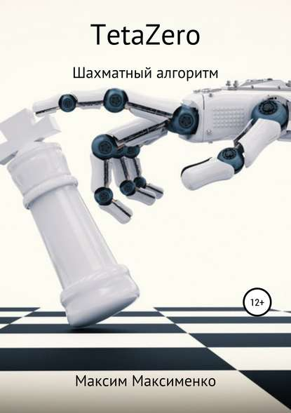 Обложка «TetaZero Шахматный алгоритм»