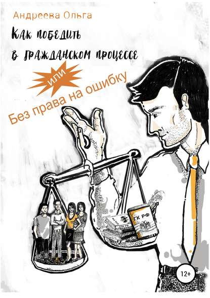 Обложка «Как победить в гражданском процессе, или Без права на ошибку»
