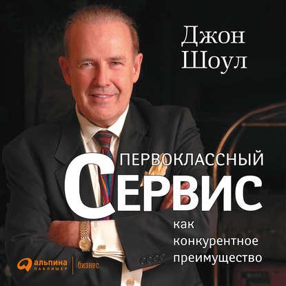 Обложка «Первоклассный сервис как конкурентное преимущество»