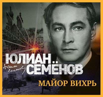 Обложка «Майор Вихрь»