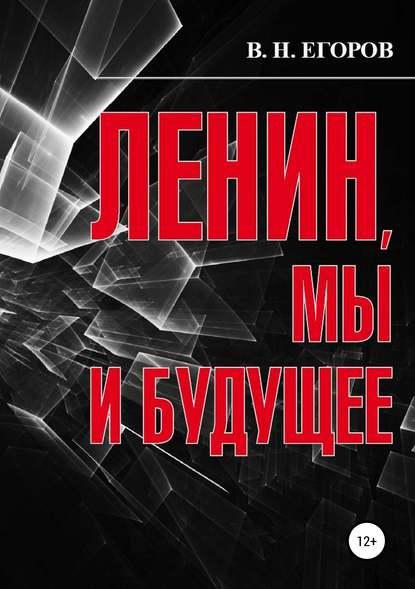Обложка «Ленин, мы и будущее. Опыт свободного и пристрастного анализа»
