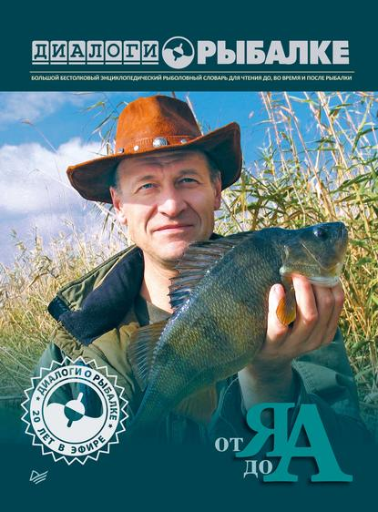 Обложка «Диалоги о рыбалке. От Я до А.»