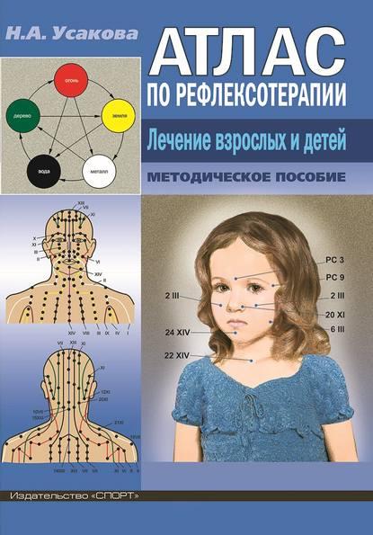 Обложка «Атлас по рефлексотерапиии. Лечение взрослых и детей.»