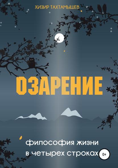 Обложка «Озарение. Философия жизни в 4 строках»