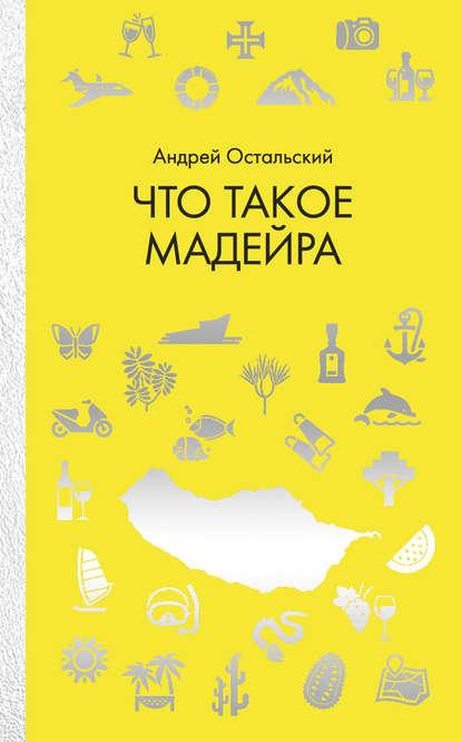 Обложка «Что такое Мадейра»