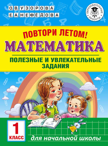 Обложка «Повтори летом! Математика. Полезные и увлекательные задания. 1 класс»
