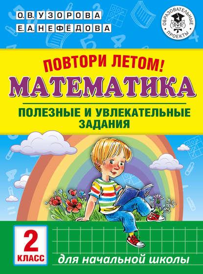 Обложка «Повтори летом! Математика. Полезные и увлекательные задания. 2 класс»