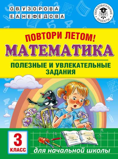 Обложка «Повтори летом! Математика. Полезные и увлекательные задания. 3 класс»
