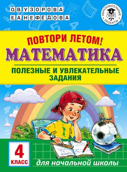 Обложка «Повтори летом! Математика. Полезные и увлекательные задания. 4 класс»