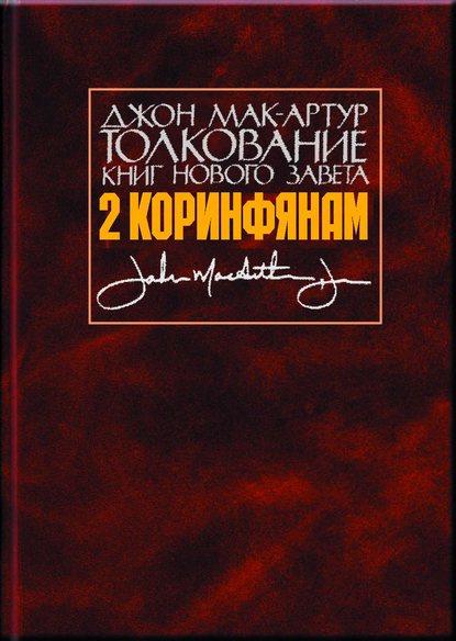 Обложка «Толкование книг Нового Завета. 2Коринфянам»