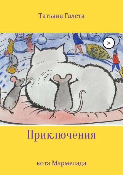 Обложка «Приключения кота Мармелада»