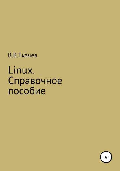 Обложка «Linux. Справочное пособие»