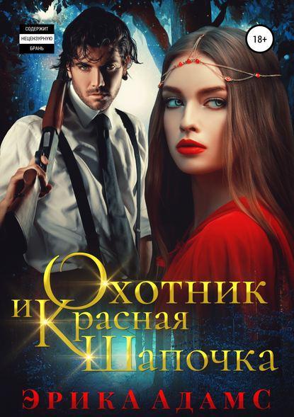 Обложка «Охотник и Красная Шапочка»