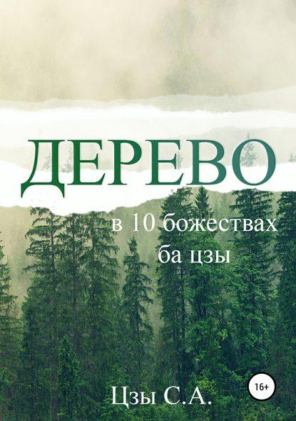 Обложка «Дерево в 10 божествах ба цзы»